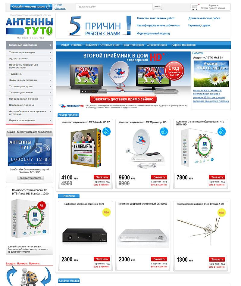 Создать сайт интернет магазина бесплатно самому